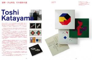 idea358_katayama_1_ss