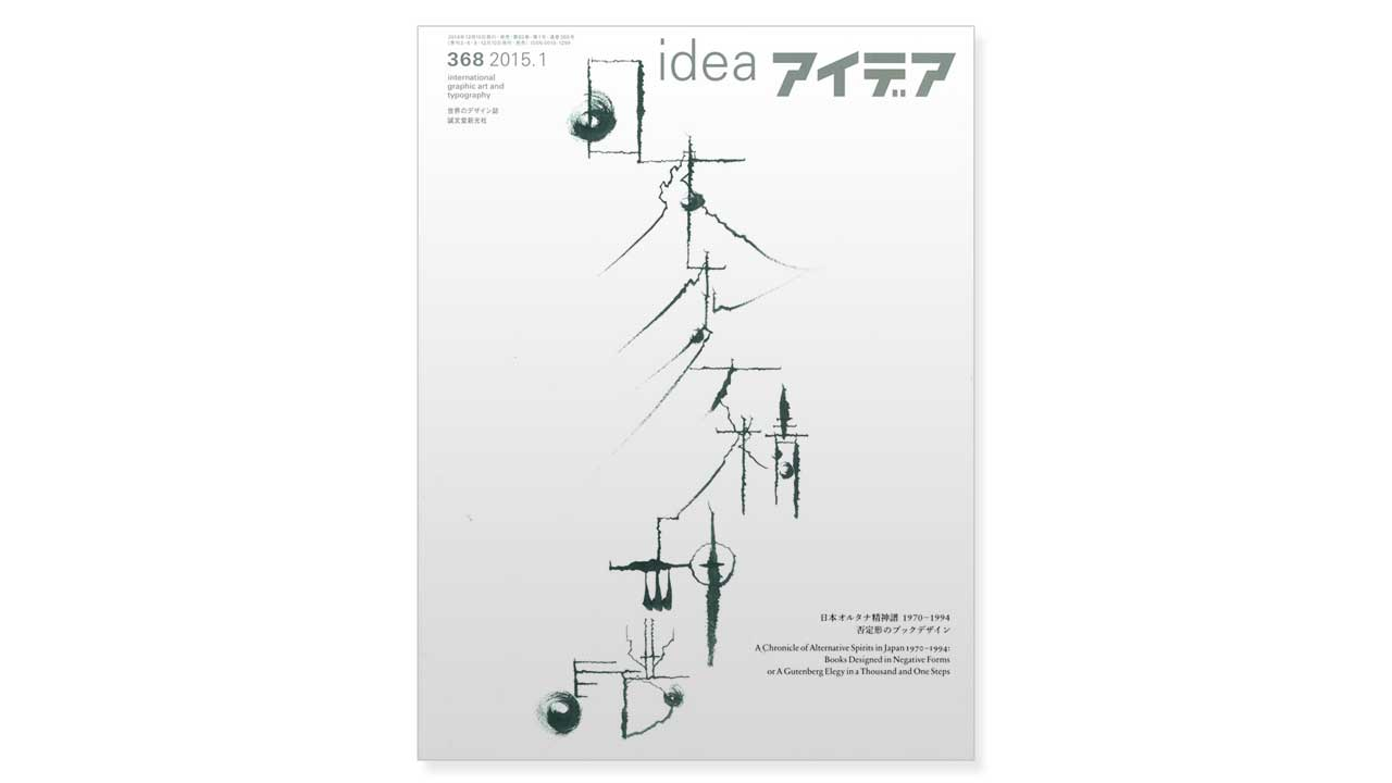 Idea368-Japan-Graphic-Design-Wordshape 1