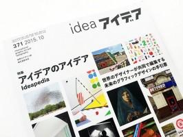 001_IDEA_371_cover