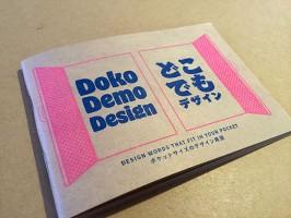 Doko_Demo_Dezain 1