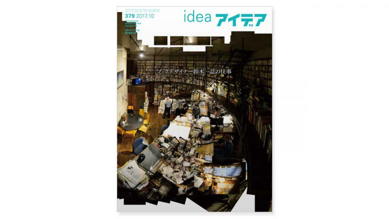 Idea-Wordshape-379-Graphic-Design-Japan 1