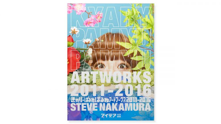 Kyary-Pamyu-Graphic-Design-Art-Direction-Wordshape 1