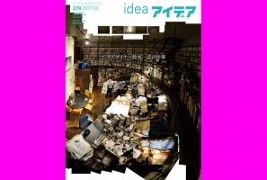 idea379_cover