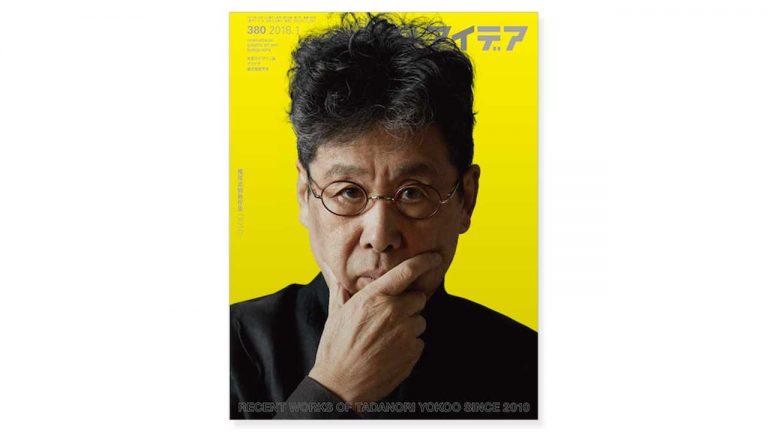 Idea-Issue-380-Japan-Graphic-Design 1