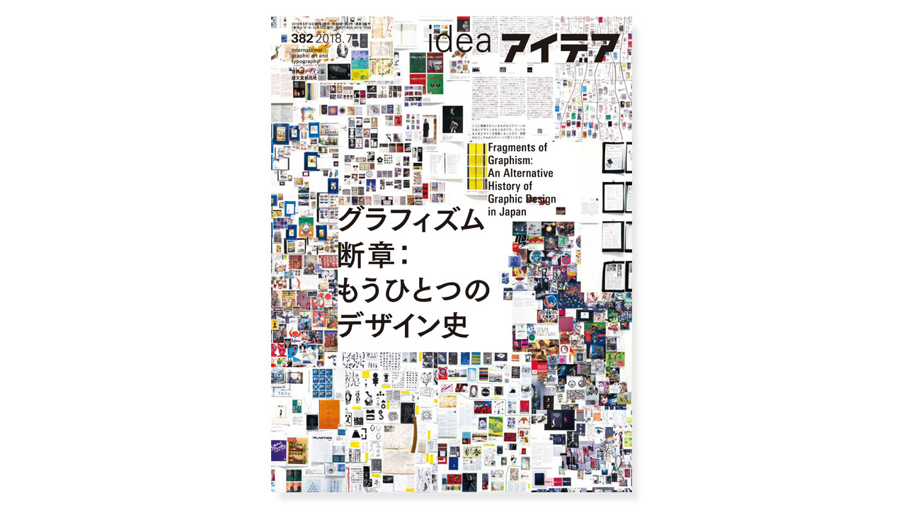 01_cover-Idea-Issue-381-Wordshape-Japan-Graphic-Design-1