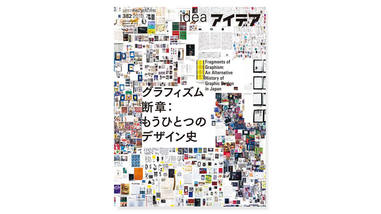 01_cover-Idea-Issue-381-Wordshape-Japan-Graphic-Design-1