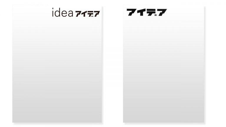 IDEA_sketchbooks