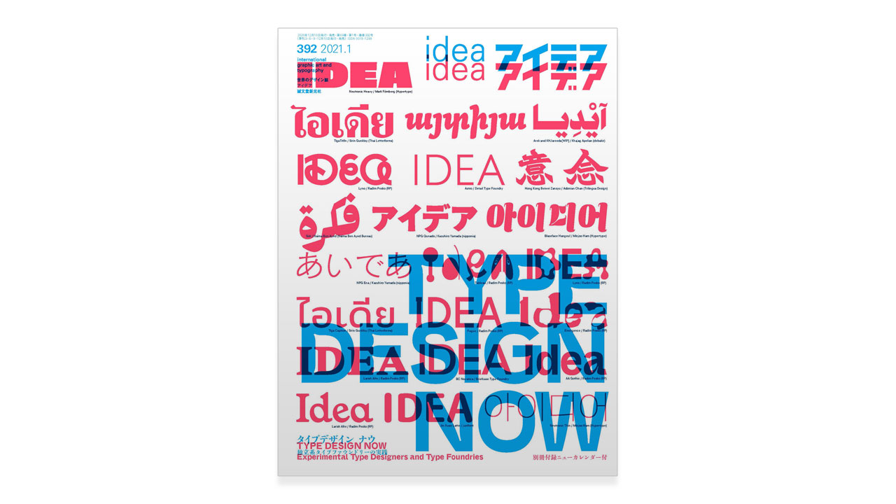 Idea Magazine #392