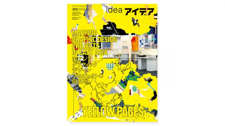 01_cover-Idea-Issue-383-Wordshape-Japan-Graphic-Design-1