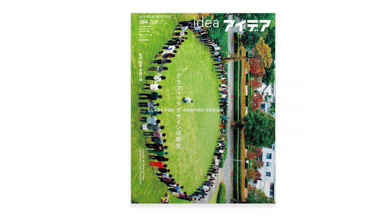 Idea Magazine #394 Design Education